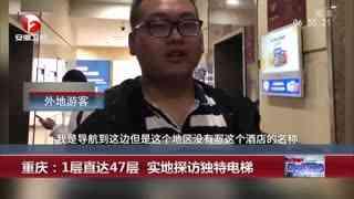 重庆:1层直达47层 实地探访独特电梯