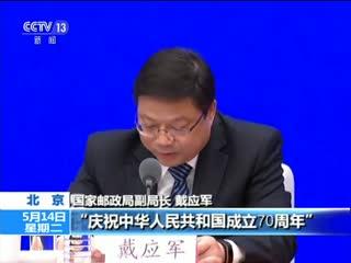 国新办:中国2019世界集邮展览即将开幕
