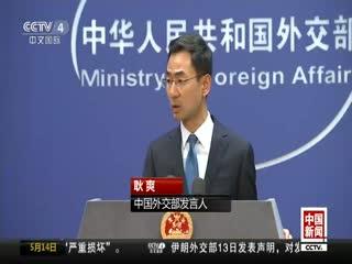 中国外交部:绝不怕打贸易战