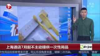 上海酒店7月起不主动提供一次性用品