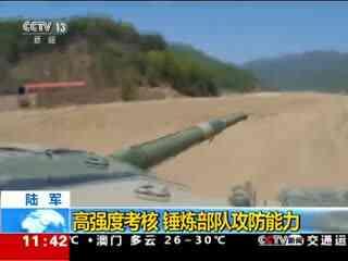 陆军:高强度考核 锤炼部队攻防能力