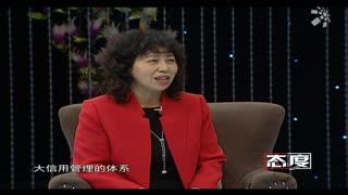态度_20190426_张玲:华夏标准 信用风控专家