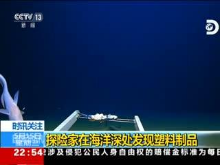探险家在海洋深处发现塑料制品