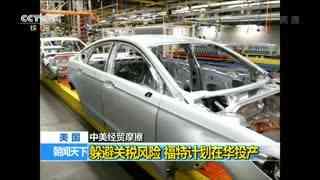 美国:躲避关税风险 福特计划在华投产