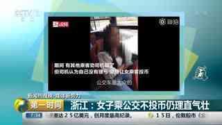 浙江:女子乘公交不投币仍理直气壮
