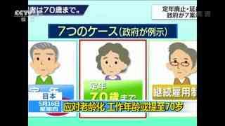 日本:应对老龄化 工作年龄或提至70岁