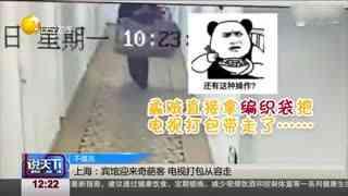上海:宾馆迎来奇葩客 电视打包从容走