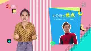【扒分饱焦点】荷兰弟扮蜘蛛侠送惊喜 梁静茹与粉丝同唱KTV