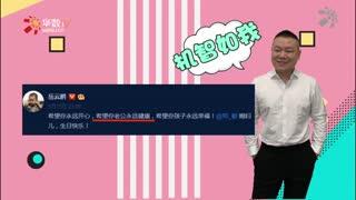 【扒分飽焦點】王家衛任上影節創投評委會主席 岳云鵬送祝福不忘帶上自己