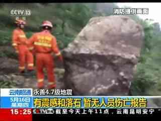 云南昭通永善4.7级地震 暂无人员伤亡报告
