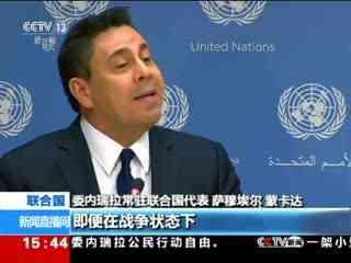 委方:美应保护委内瑞拉使馆安全