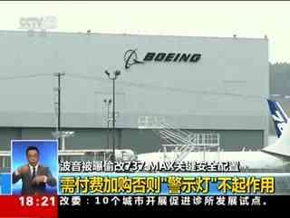 美召开波音737MAX安全问题听证会