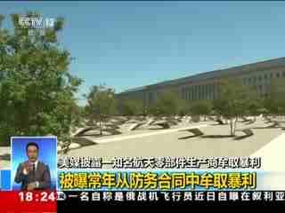 美媒披露一知名航天零部件生产商牟取暴利
