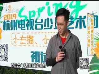 爱上舞台_20190516_2019杭州电视台少儿艺术团招考大揭秘
