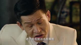 《魔都风云》萧老大威名赫赫,其他三大家族相互指责,不敢承认是自己偷袭