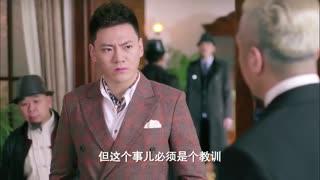 《新猛龙过江》义子追杀男子引义父不满,故意歪曲事实,最终获赌场管理权