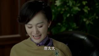 《麻雀》嫂子说唐太太就像贤妻良母,唐太太说自己不会持家,场面十分尴尬