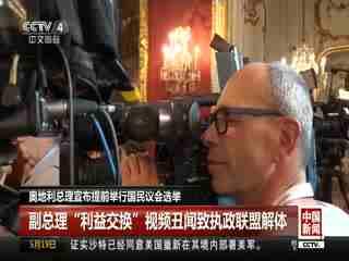 奥地利总理宣布提前举行国民议会选举