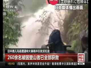 日本鹿儿岛县遭遇特大暴雨并引发泥石流