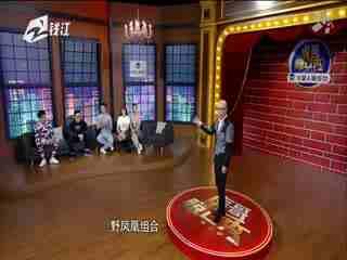 虎哥脱口秀_20190520_虎哥脱口秀(05月20日)