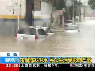 巴西东南部发洪水 民众生活受影响严重