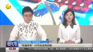 """法铁秘密修复""""东方快车"""""""