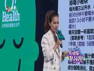 卢靖姗亮相杭州国际健康节 新作《鬼吹灯》热拍中