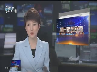 杭州新闻联播_20190521_杭州新闻联播(05月21日)