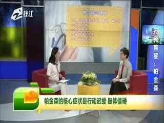 浙江名医馆_20190521_不死癌症:帕金森