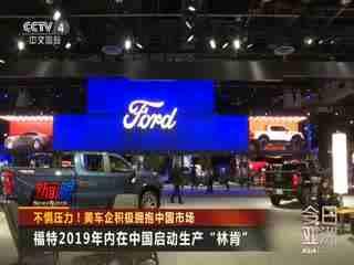 不惧压力!美车企积极拥抱中国市场