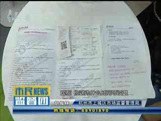 市民监督团_20190521_13040元课时费申请退款 两个月迟迟不到账