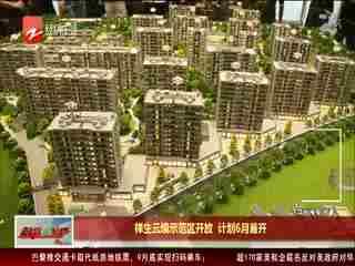 经视看地产_20190521_杭州多个网红盘启动登记 售楼处挺冷清