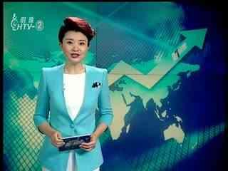 财经家_20190521_央行喊话 人民币汇率反弹