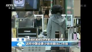 经合组织对中国经济发展保持信心