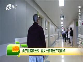 浙江名医馆_20190522_帕金森病的福音:脑起搏器