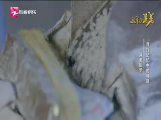 美食兄弟连_20190522_寻找记忆中的味道 芽麦圆子
