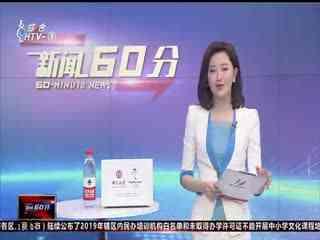 杭州新闻60分_20190522_杭州新闻60分(05月22日)