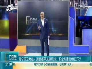 九点半_20190522_痛心!杭州余杭一辅警处理交通事故时被撞 不幸牺牲!