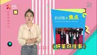 【扒分飽焦點】章子怡將擔任東京電影節評委會主席 《好萊塢往事 》首映紅毯