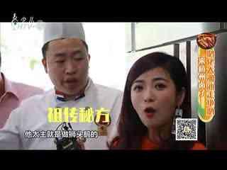 五号厨房_20190523_鹅佬大潮汕走地鹅 来杭州卤了