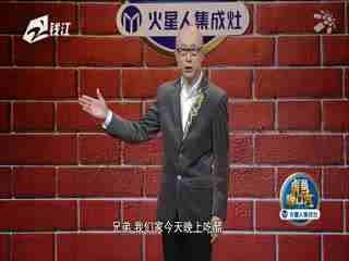 虎哥脱口秀_20190523_虎哥脱口秀(05月23日)