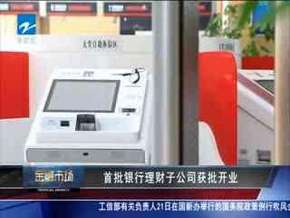 金融市场_20190523_南京银行拟定增募140亿 公告前日四登违规黑榜