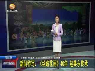 新闻晚高峰_20190523_创作为人民 文艺繁花盛开陇原