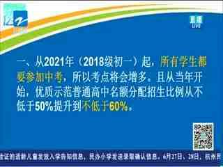 教育12345_20190524_杭州新中考改革 有哪些连锁反应?