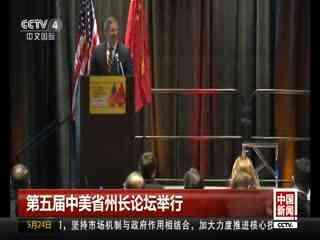 第五届中美省州长论坛举行