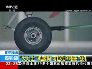 """意大利:""""大力士""""机器狗 可拉动3吨重飞机"""