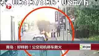 青岛:好样的!公交司机停车救火