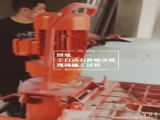 德式全自动石膏喷涂机施工现场