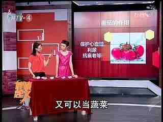 """健康起义_20190525_它们的""""黄金搭档""""竟然是?"""