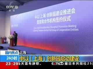 中以(上海)创新园启动建设